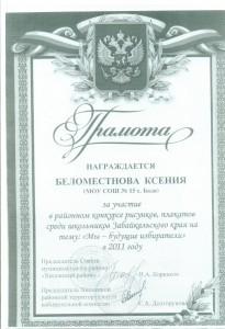 сканирование0018